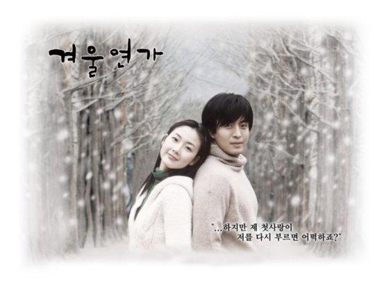Citaten Winter Sonata : เพลงรักในสายลมหนาว วิกิพีเดีย