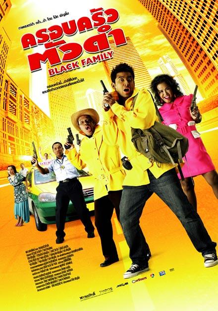 ดูหนัง ครอบครัวตัวดำ