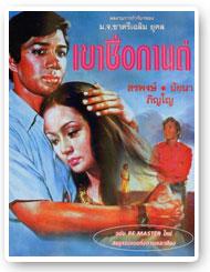 รายชื่อภาพยนตร์ไทย พ.ศ. 2519