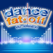 Dance Your Fat Off logo.jpg