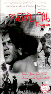 Tongpan VCD cover.jpg