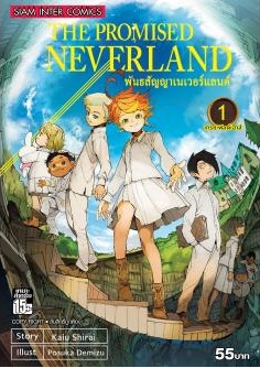 The Promised Neverland, Volume 1, Thai version.jpg