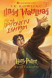 Harrypotterandthedeathlyhallows.jpg