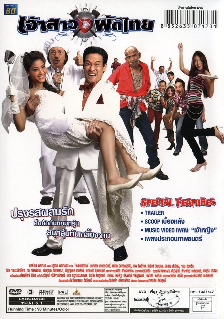 ดูหนัง เจ้าสาวผัดไทย
