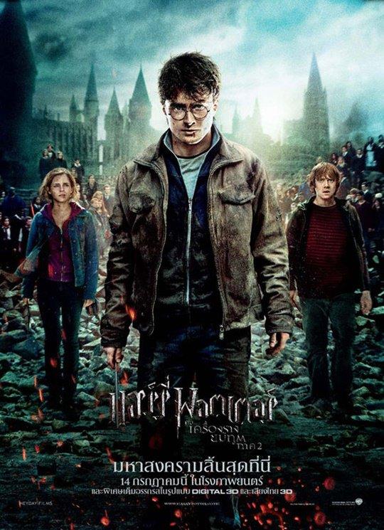 แฮร์รี่ พอตเตอร์กับเครื่องรางยมทูต ภาค 2 - วิกิพีเดีย
