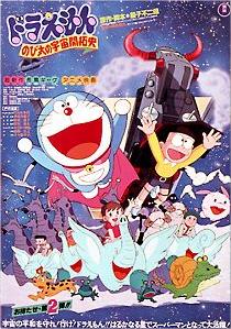 doraemon-the-movie-1981-โนบิตะนักบุกเบิกอวกาศ-ตอนที่-2-พากย์ไทย