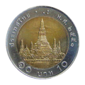 10 baht reverse (2008).png