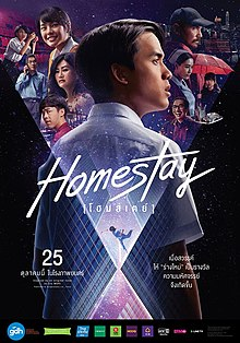 Homestayofficialposter.jpg