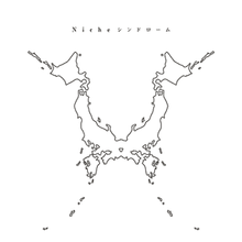 Niche Syndrome - ONE OK ROCK album cover.png
