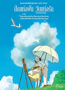 The Wind Rises TH poster.jpg