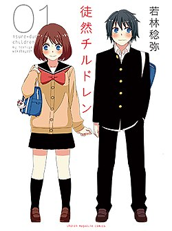 ปกของ Tsuredure Children