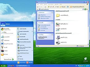 290px-XP_Desktop.JPG