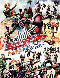 Poster of Kamen Rider Decade All Rider vs Shocker