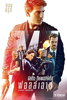 Mission Impossible Fallout Thai poster.jpg