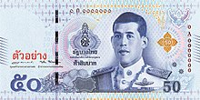 50THB-17th-Banknote-Front.jpg