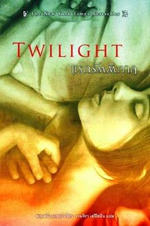Twilight book.jpg