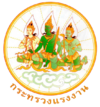 Emblem of Ministry of Labour (Thailand).png