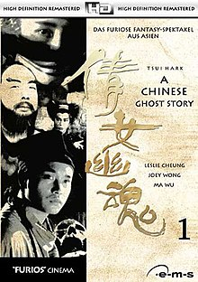 A-chinese-ghost-story-1980s-poster.jpg