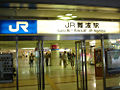 JR Namba entrance.jpg