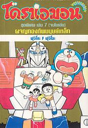 หนังสือการ์ตูนโดราเอมอน ที่มีการตีพิมพ์ในไทย ชุดพิเศษ เล่ม 7