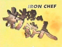 Iron Chef Logo.jpg