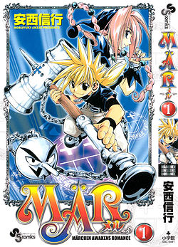 Mar Cover Vol 1.jpg