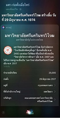 Siri speaking Thai on iOS Screenshot.jpg
