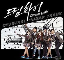 Dream High OST Cover.jpg