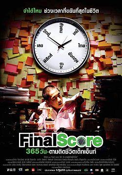 Final Score 365 วัน ตามติดชีวิตเด็กเอ็นท์ HD 2007