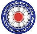 ACT PARTY LOGO.jpg