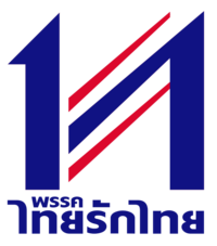 ThaiRakThai Party logo (1998 - 2007).png