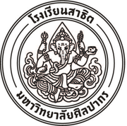 The Demonstration School of Silpakorn University.png