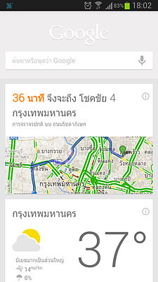 Google Now on Note 2.jpg
