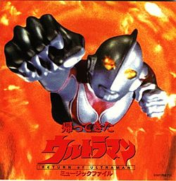 Return of Ultraman pic.jpg