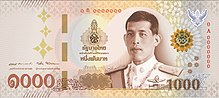 1000THB-17th-Banknote-Front.jpg