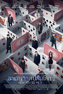 Now You See Me 2 Thai poster.jpg