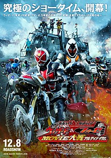 Kamen Rider × Kamen Rider Wizard & Fourze Movie War Ultimatum.jpg
