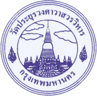 Logowatprayurawongsawas.png