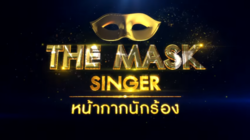 The Mask Singer หน้ากากนักร้อง.png