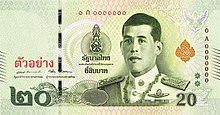 20THB-17th-Banknote-Front.jpg
