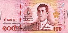 100THB-17th-Banknote-Front.jpg