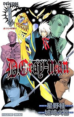 D Gray-man DVD.jpg