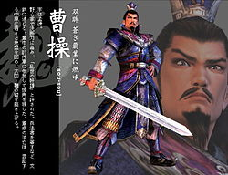 Cao Cao ใน Dynasty Warriors 5
