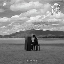 เก็บรัก-Ammy The Bottom Blues-single.jpg