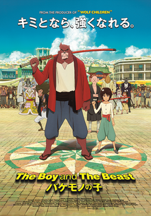 The Boy and the Beast poster.png