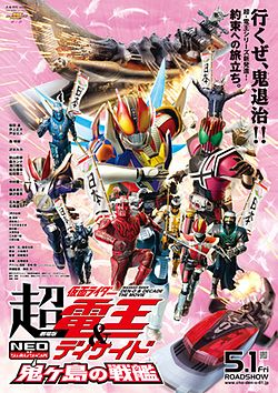 Kamen Rider Den-O Super Climax Form appearing at a press event for the film.