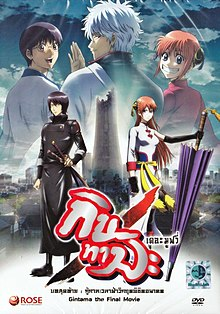 Gintama The Movie The Final Chapter Be Forever Yorozuya.jpg