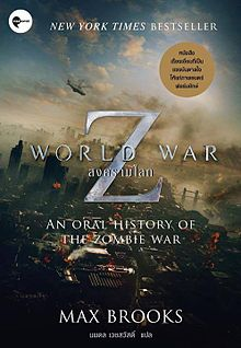 World War Z Thai edition cover.jpg
