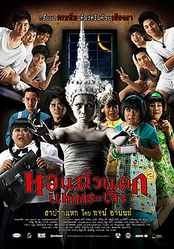 Image Result For Horror Comedy Movies
