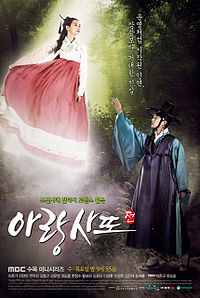 Arang and the Magistrate poster.jpg